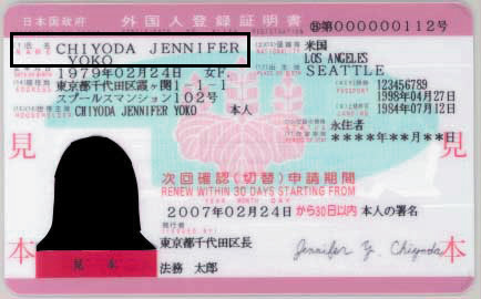 "Foreign resident ID known as ""gaijin card"". Image from an article aimed at helping foreign residents in Japan. [http://japanfocus.org/-A_-Higuchi/2708]"