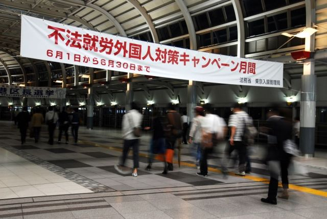 "Banner reads ""Monthly campaign against illegal foreign workers from June 1 to 30"" at JR Shinagawa station, 2008 [japantoday.com]"